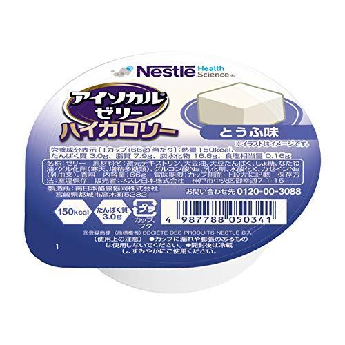 Nestle(ネスレ) アイソカル ゼリー ハイカロリー HC とうふ味 ( 飲みやすい 高カロリー エネルギー ゼリー ) 栄養補助食品 介護食 (