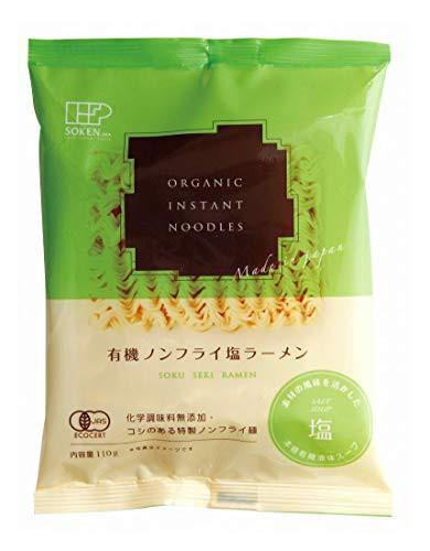 有機JAS 認定 化学調味料無添加 ノンフライ 塩 ラーメン 110g ×5袋 セット (有機小麦 100% 使用) (即席 袋麺 創健社)