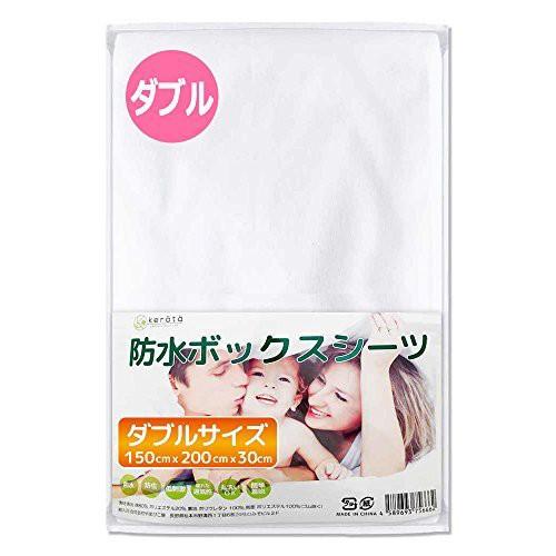 商品名ker?t? (ケラッタ) 防水 ボックスシーツ マチも防水 綿100% ベッドカバー 3色5サイズ展開 (ダブル ホワイト)