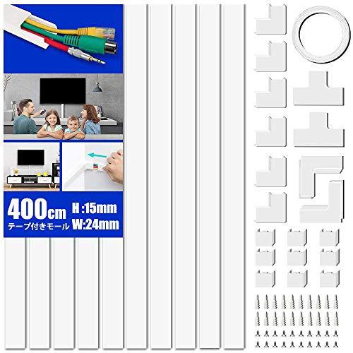 配線カバー 配線モール コードカバー 電線ケーブルカバーケーブルプロテクター テープ ケーブル モール コードプロテクター 40*2.4*1.4cm