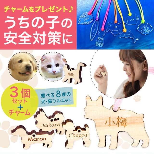 【3個セット】 キーホルダー 木製 ヒノキ ペット 犬 猫 シルエットキーホルダー 名入れ無料 文字入れ わんにゃん 彫刻 ギフト 名入れ 名