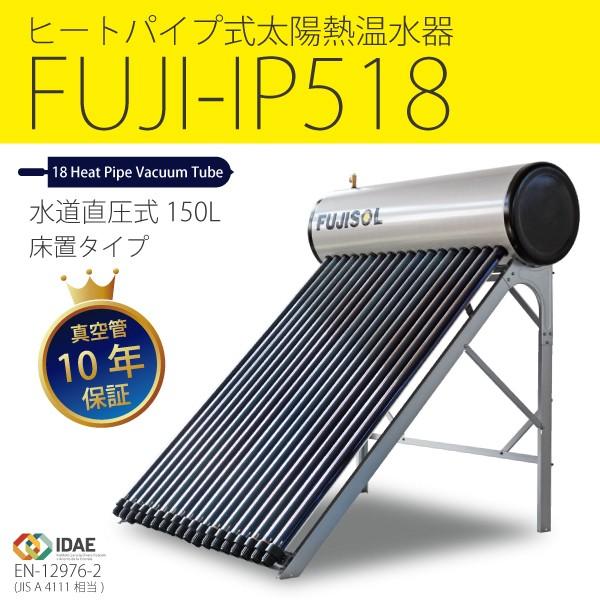 温水器 太陽熱
