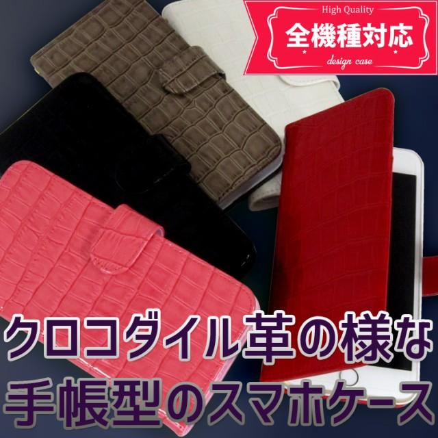 【メール便送料無料】iPhone6sスマホケース 手帳型 オーダー クロコダイル柄 手帳型 ケース