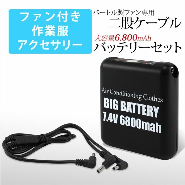 バートル製ファン 対応 ファンケーブル 大容量 6800mAh バッテリー セット バートル BURTLE 二股ケーブル 38135-4017-set
