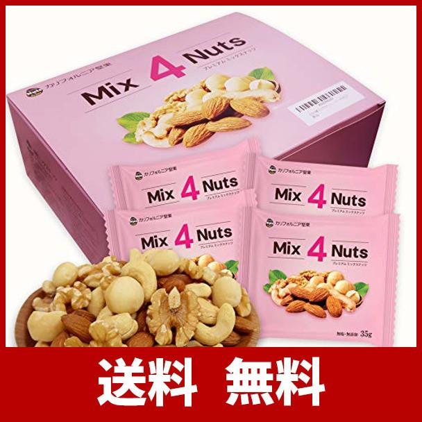 小分け4種 ミックスナッツ 1.05kg (35gx30袋) 箱入り 産地直輸入 無塩 無添加 食物油不使用 (生くるみ33% アーモンド38% カシューナ