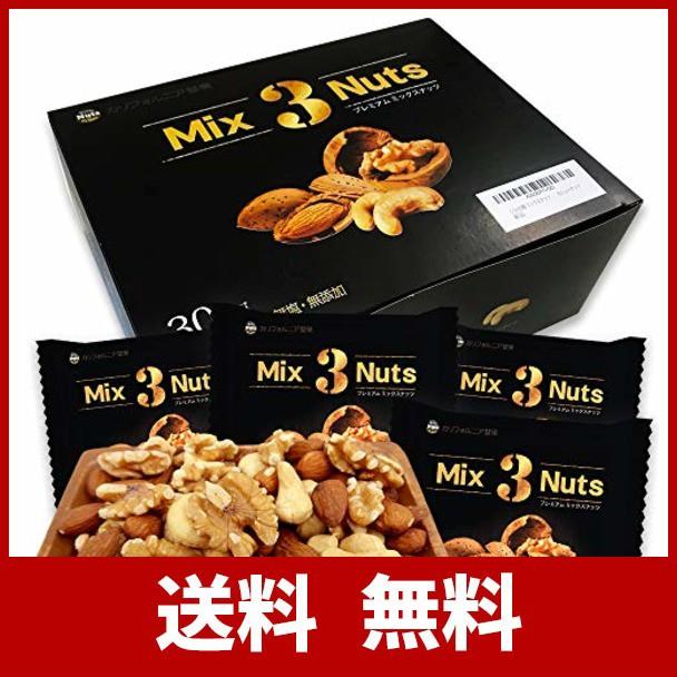 小分け3種 ミックスナッツ 1.05kg (35gx30袋) 産地直輸入 さらに小分け 箱入り 無塩 無添加 食物油不使用 (アーモンド40% 生くるみ40