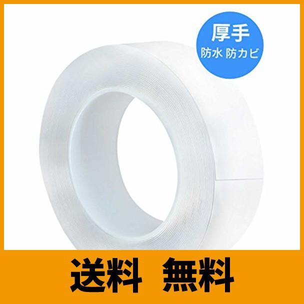 KOYOI 防カビテープ のり残らず 繰り返し 防水 防油 防カビ 汚れ防止 強力 透明 洗濯可能 多機能 防水テープ 補修テープ 台所 キッチ