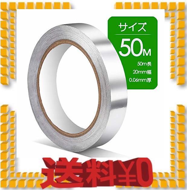 導電性アルミ箔テープ 20mm幅×50m長さ×0.06厚み アルミテープ 導電性 アルミ箔テープ 耐熱 防水 静電気除去 アルミテープチューン ア