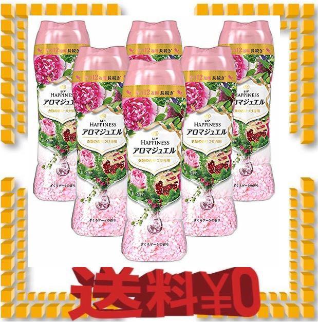 【ケース販売】レノア ハピネス アロマジュエル ビーズ 衣類の香りづけ専用 ざくろブーケ 本体 520mL×6個