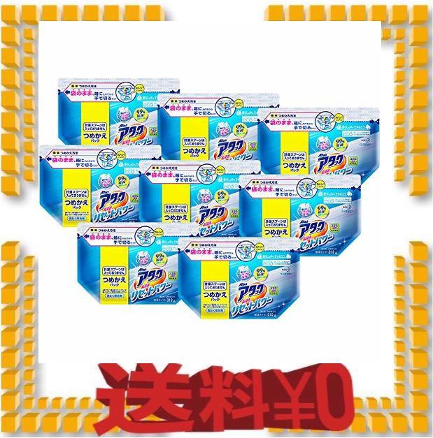 【ケース販売】アタック 衣料用洗剤 粉末 高浸透リセットパワー 詰替用 810g×8個