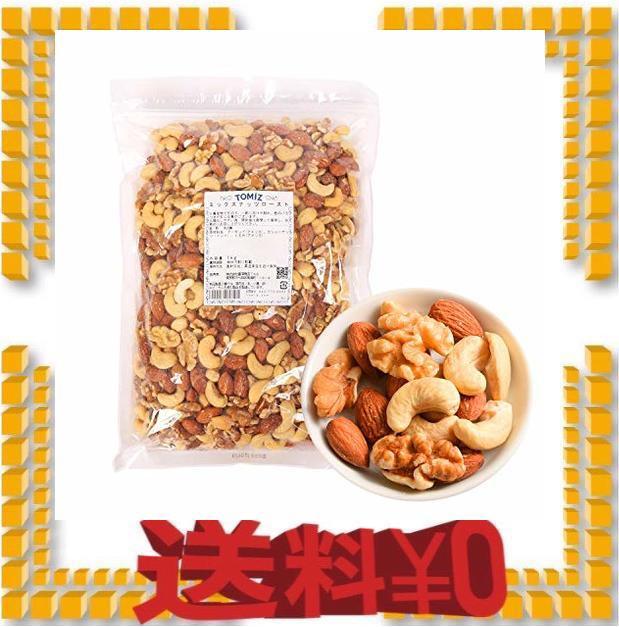 ミックスナッツ ロースト / 1kg TOMIZ/cuoca(富澤商店) 素焼き 無塩 無添加 オイルなし 保存に便利なチャック袋入(アーモンド約33%