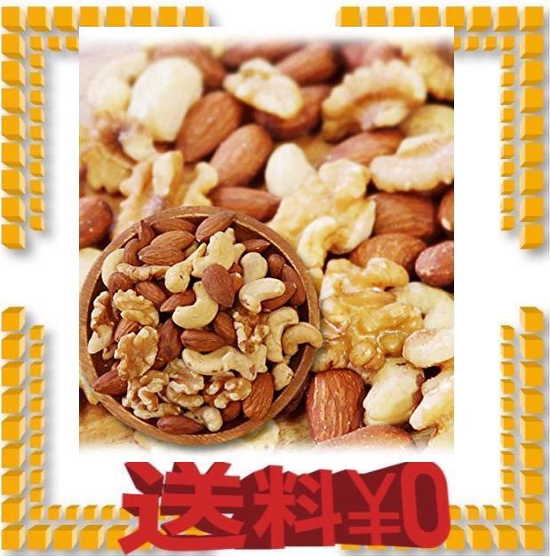 ミックスナッツ 3種類 1kg 徳用 生くるみ アーモンド カシューナッツ 素焼き オイル不使用 無塩 無添加 【輸入1ヶ月以内の原料使用
