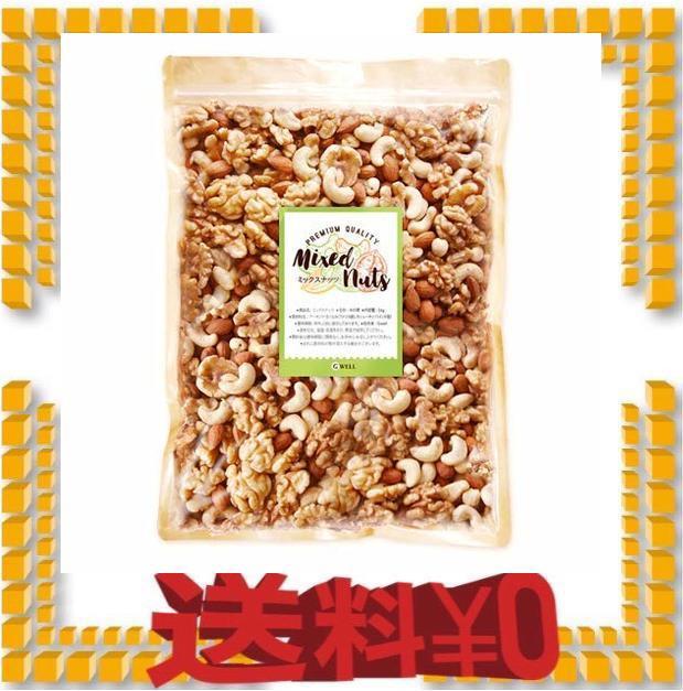 ミックスナッツ 無添加 / 1kg / アメリカ直輸入 素焼き 無塩 オイルなし チャック袋(素焼き アーモンド、 素焼き カシューナッツ く