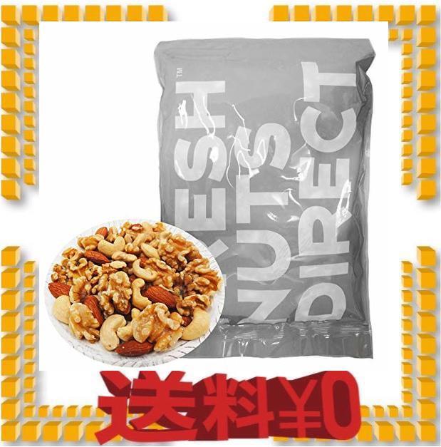 ミックスナッツ 1kg 大粒3種(新物生くるみ、素焼きカシュー、素焼きアーモンド)無添加 無塩 食物油不使用 チャック袋入り アシスト