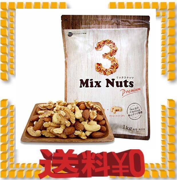 3種プレミアムミックスナッツ1kg 産地直輸入 無塩 無添加 植物油不使用 (アーモンド40% 生くるみ40% カシューナッツ20%) 丈夫な専用