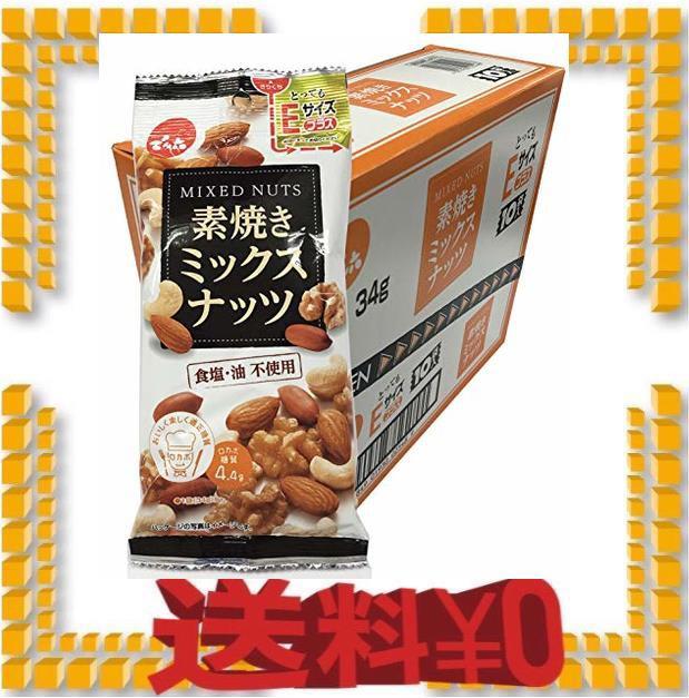 でん六 Eサイズプラス素焼きミックスナッツ 34g ×10袋