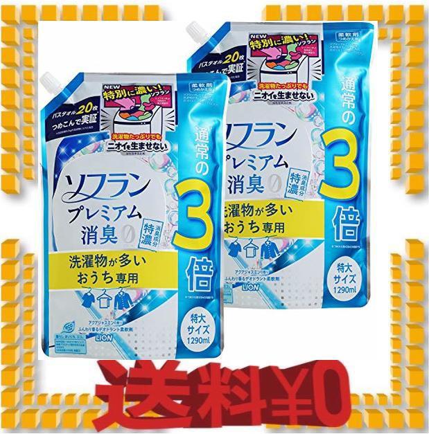 【まとめ買い 大容量】ソフラン プレミアム消臭 洗濯物が多いおうち専用 特濃消臭成分 アクアジャスミンの香り 柔軟剤 詰め替え 特大