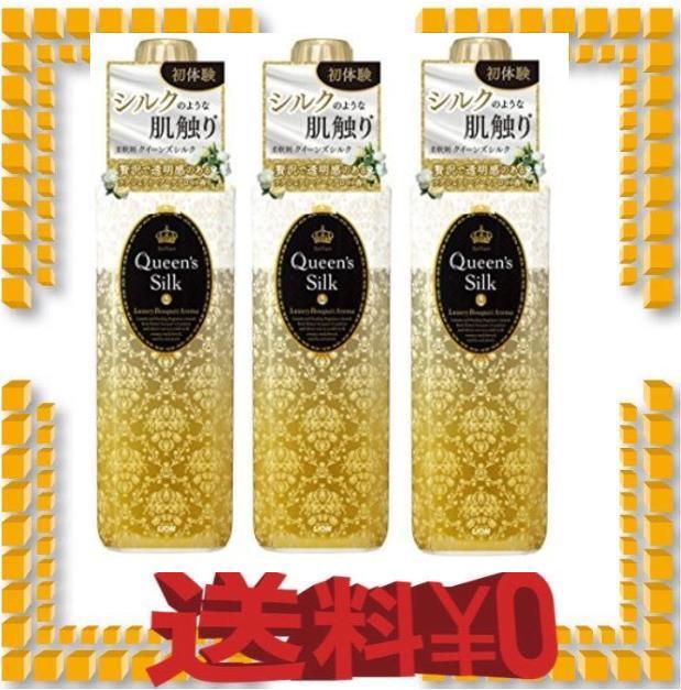 【まとめ買い】ソフラン クイーンズシルク 柔軟剤 ラグジュアリーブーケアロマの香り 本体 600ml ×3個