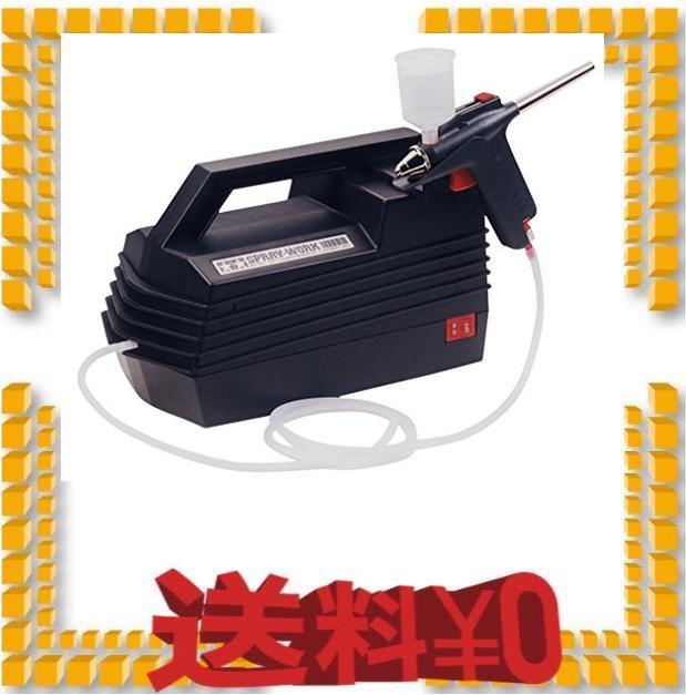 タミヤ エアーブラシシステム No.20 スプレーワーク ベーシックコンプレッサーセット エアーブラシ付 74520