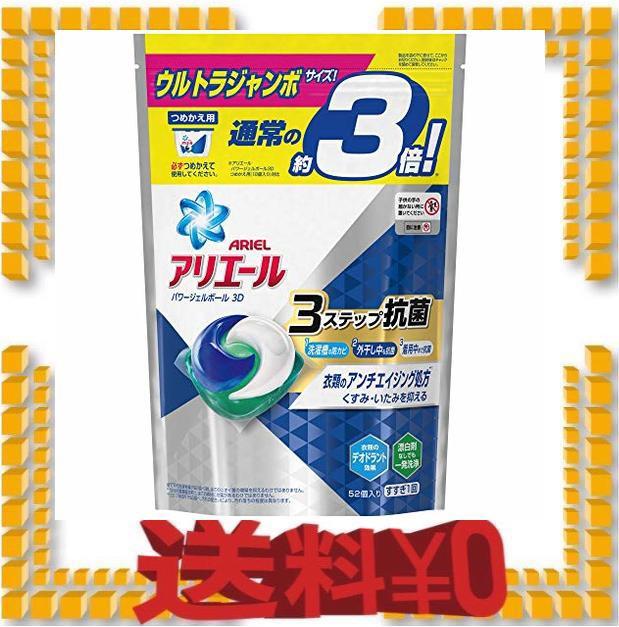 アリエール ジェルボール 抗菌 洗濯洗剤 詰め替え 52個入(約3倍)