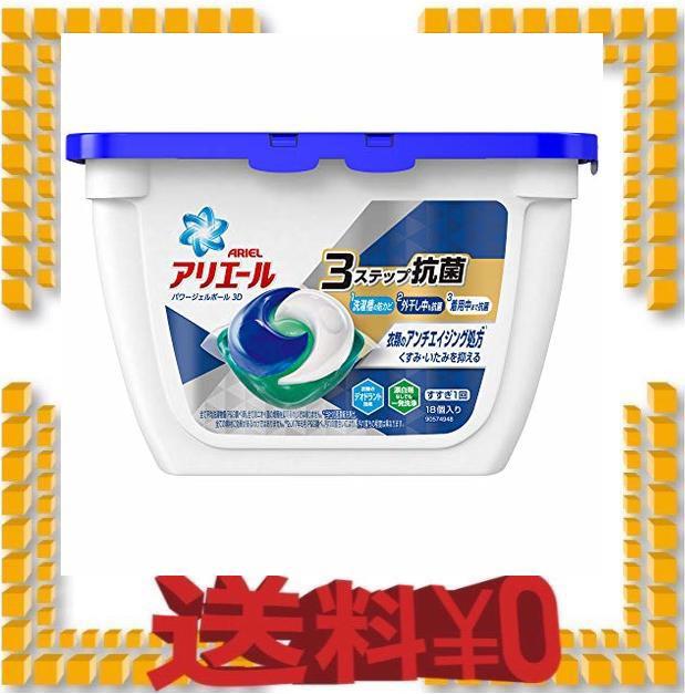 アリエール ジェルボール 抗菌 洗濯洗剤 本体 18個入