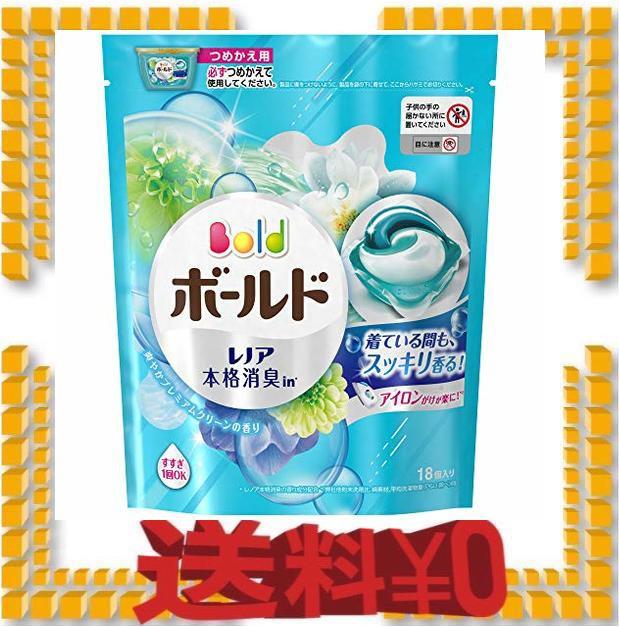 ボールド ジェルボール 香りつき 洗濯洗剤 爽やかプレミアムクリーン 詰め替え 18個入