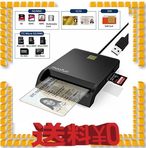 ICカードリーダーライタ 電子申告(e-Tax) ICチップのついた住民基本台帳カード 自宅で確定申告 USB接続 マイナンバーカード、住基カ