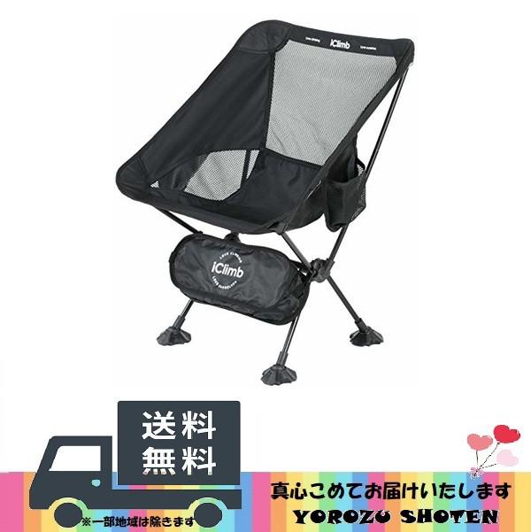 iClimb(アィクラィム) キャンプ 椅子 アウトドア チェア キャンプチェア イス キャンプ用品 いす 超軽量 コンパクト 7075アルミニウ