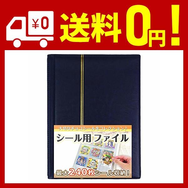 Goods marche チョコシール用 コレクション ファイル ケース B5サイズ (ネイビー)