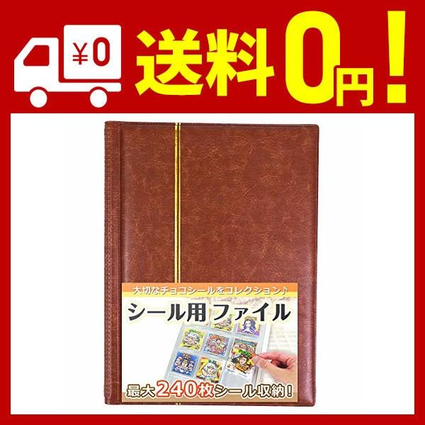 Goods marche チョコシール用 コレクション ファイル ケース B5サイズ (ブラウン)
