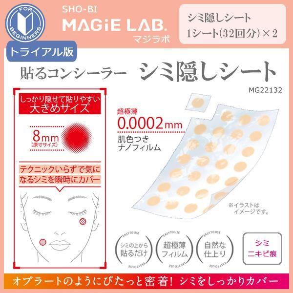 MAGiE LAB.(マジラボ) シミ隠しシート トライアル版(1シート(32回分)×2枚入) MG22132