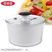 OXO(オクソー) クリアサラダスピナー 小 1351680