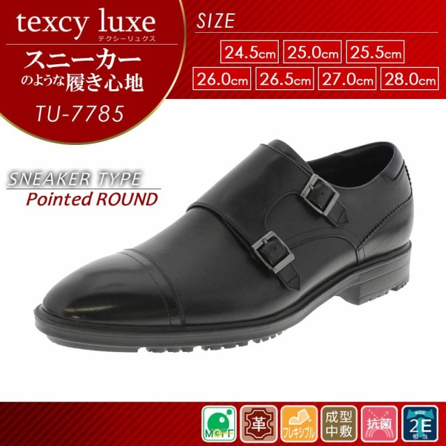 texcy luxe TU-7785