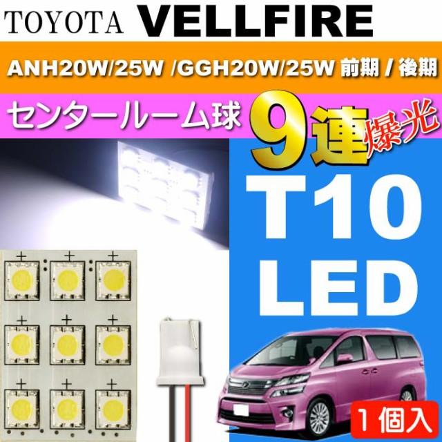 送料無料 ヴェルファイア ルームランプ 9連 LED T10 ホワイト1個 as34