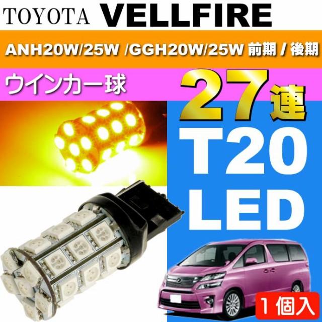 送料無料 ヴェルファイア ウインカー T20 LED 27連アンバー1個 as54