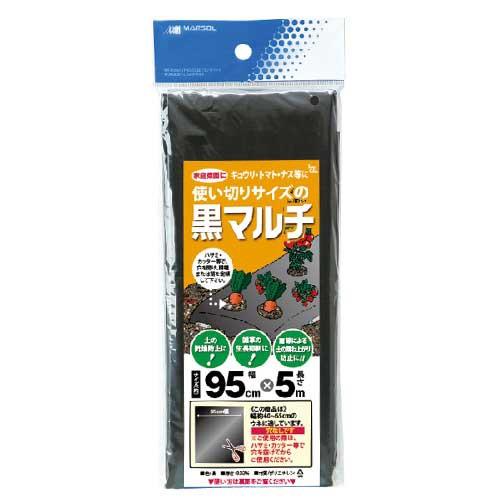【送料無料】 (農業用マルチシート) 黒 95cm×5m 種まき用(いちご、大根、そら豆、なす、きゅうり)