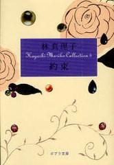 [書籍]約束 HayashiMarikoCo 5 / ポプラ文庫は 1- 5/林 真理子/NEOBK-675325