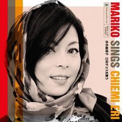 送料無料有/[CD]/井手麻理子/MARIKO Sings CHIEMI ERI -井手麻理子 江利チエミを歌う-/BZCS-1123