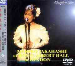 送料無料有/[DVD]/高橋真梨子/MARIKO TAKAHASHI at ROYAL ALBERT HALL in LONDON COMPLETE LIVE/VIBL-258