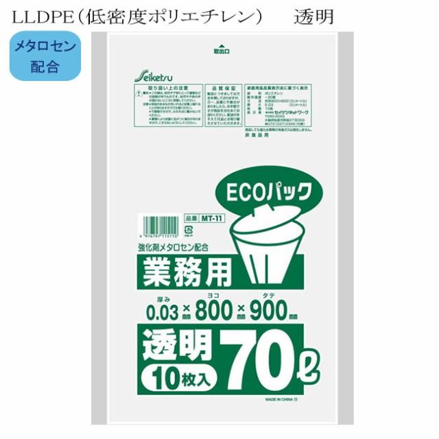 ごみ袋 業務用エコパック 70L 透明 厚み0.03mm MT-011 40冊
