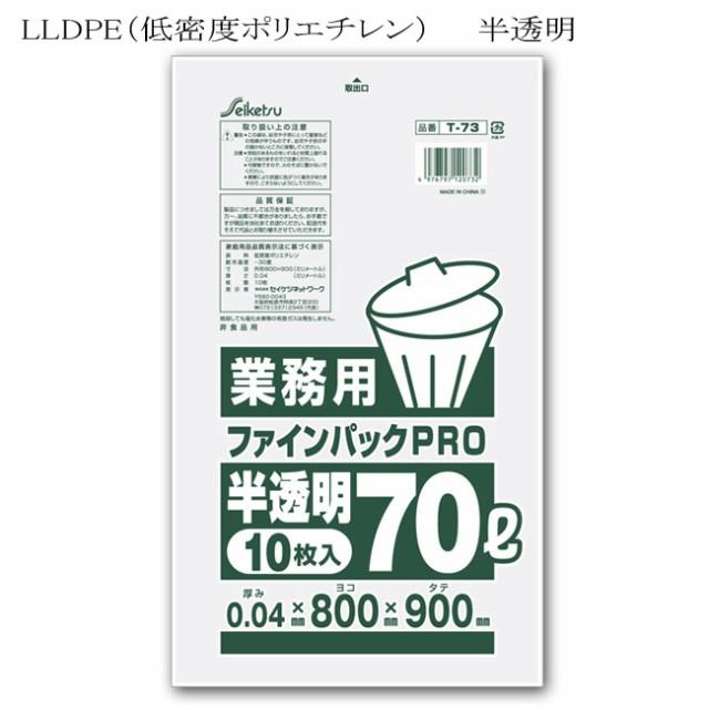 ごみ袋 業務用 70L 厚み0.035mm 半透明 TH-073 40冊