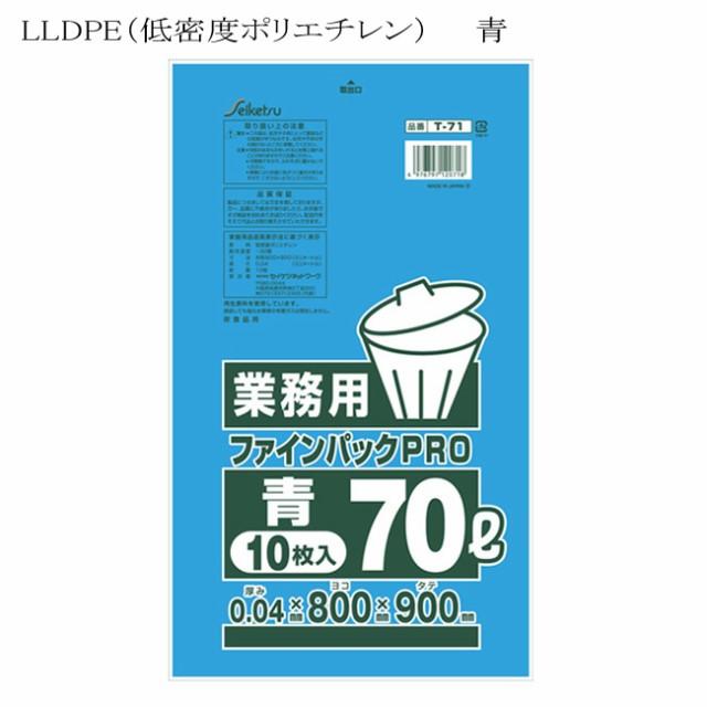 ごみ袋 業務用 70L 厚み0.04mm 青 T-071 30冊