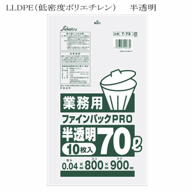 ごみ袋 業務用 70L 厚み0.04mm 半透明 T-073 30冊