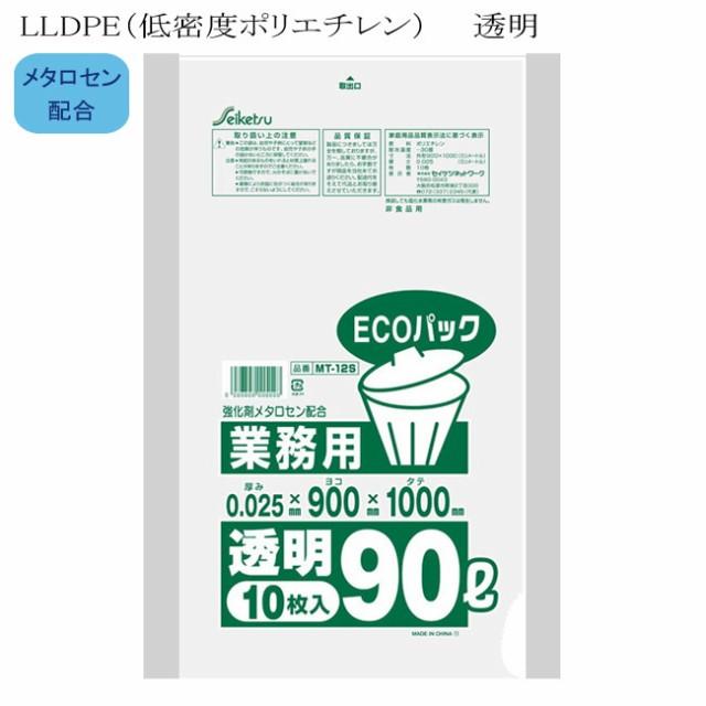 ごみ袋 業務用エコパック 90L 厚み0.025mm 透明 MT-012S 30冊