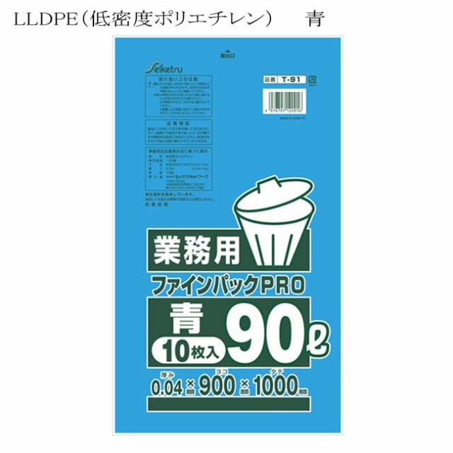 ごみ袋 業務用 90L 青 厚み0.04mm T-091 30冊