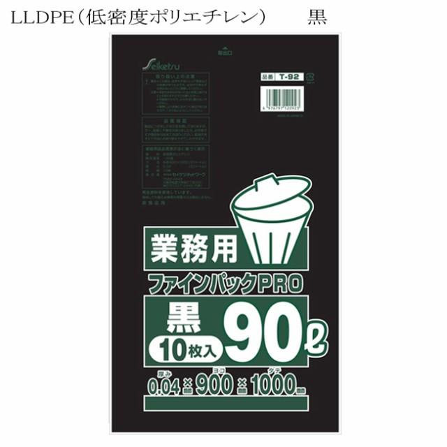 ごみ袋 業務用 90L 黒 厚み0.04mm T-092 30冊