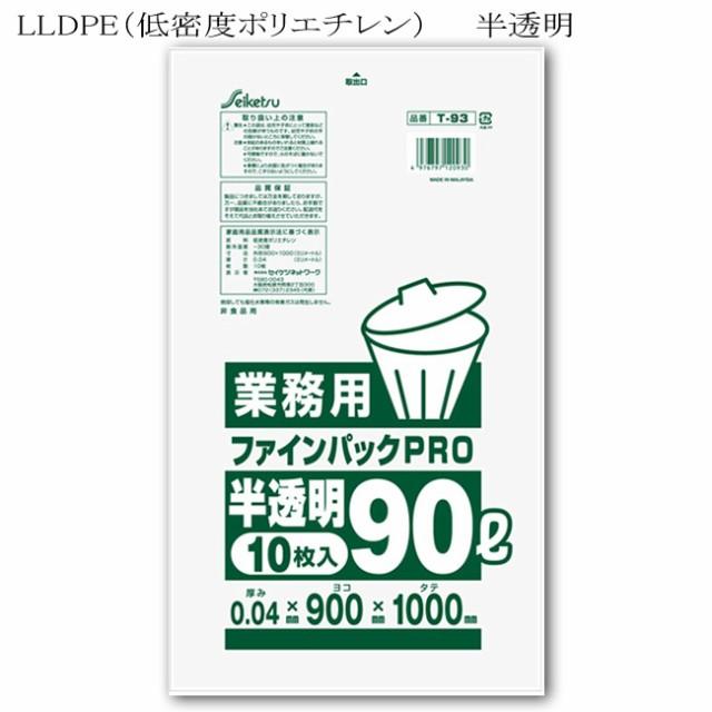 ごみ袋 業務用 90L 半透明 厚み0.04mm T-093 30冊