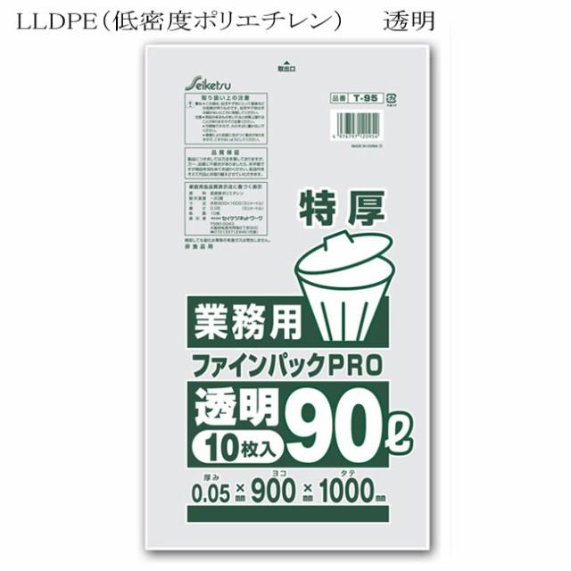 ごみ袋 特厚業務用 90L 透明 厚み0.05mm 20冊