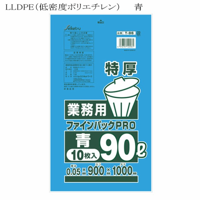 ごみ袋 特厚業務用 90L 青 厚み0.05mm 20冊