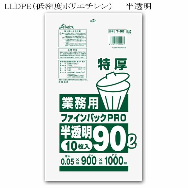 ごみ袋 特厚業務用 90L 半透明 厚み0.05mm T-098 20冊
